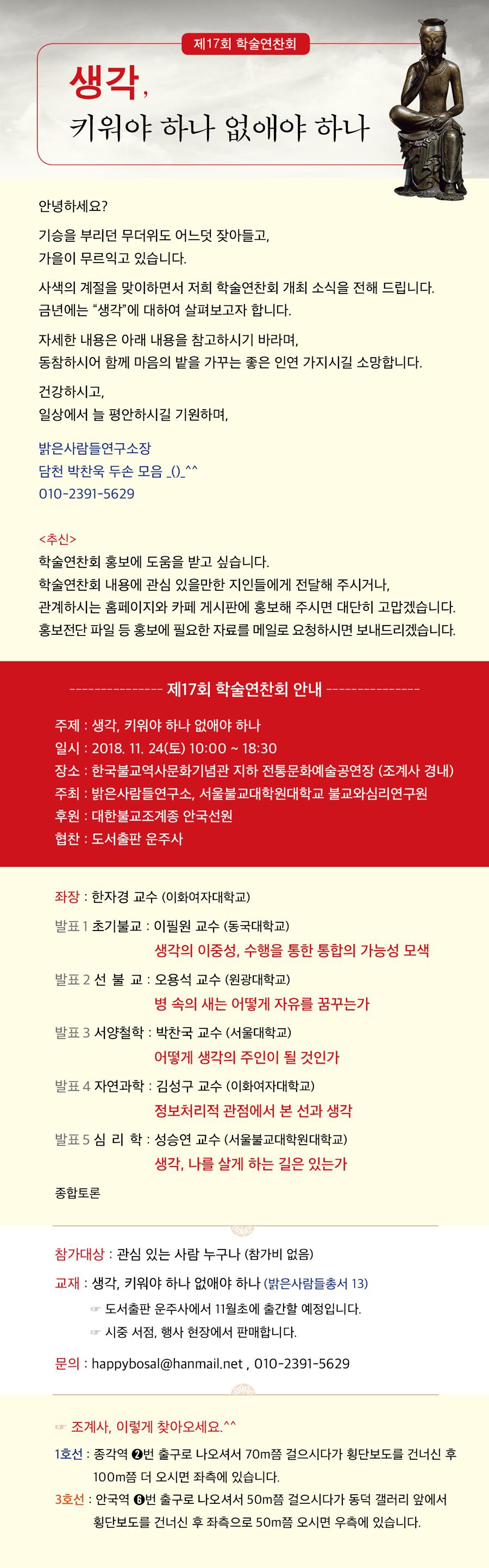 제17회 생각 홍보전단.jpg